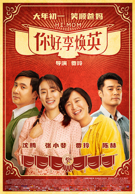 "The official poster for ""Hi Mom"", a dramatic comedy that has set box office records in China, starring 	 Jia Ling, Shen Teng, Chen He, and  Zhang Xiaofei"